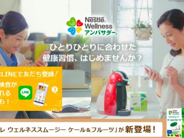 Nestle Wellness Botschafter